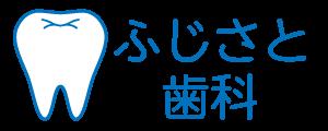 津島市の歯科治療・ホワイトニングの『医療法人ヘルスケア ふじさと歯科』